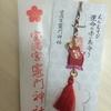 【縁結び】神様仏様に頼るのはこれで最後にする、福岡の竃門神社のお守りゲットだぜ!
