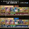 【パズドラ】 ガンフェス直前イベント チャレンジダンジョン8