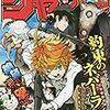 ジャンプGIGAの銀魂感想も!週刊少年ジャンプ2019年8号感想