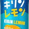 「キリンレモン」がリニューアルしやがって、甘くなっちまった。