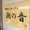 【エムPの昨日夢叶(ゆめかな)】第1685回『仙台市内で物件巡り…。住宅地にポツンと佇むラーメン屋が名店だった夢叶なのだ!?』[9月28日]