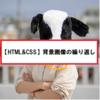 【HTML&CSSのきほん】背景画像を繰り返す方法。
