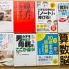 幼児〜小学校低学年の学習面の本