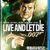 007シリーズ初心者が年代順に観て感想を書く! 70年代編