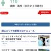 岡山県新型コロナウイルス現在の状況