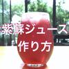 さっぱり爽やか!赤紫蘇ジュースの作り方/How to make SHISO juice