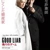 映画「グッドライアー 偽りのゲーム」(原題:The Good Liar、2019)を見る。