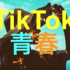 TikTokと、日常と、音楽と、大人と、青春。
