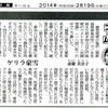 豪雪 政府と新潟県