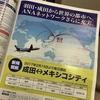 高知空港からANA1606便が離陸