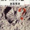 感想:オカルト検証番組「幻解!超常ファイル ダークサイド・ミステリーE+(プラス)」『アポロ月着陸は陰謀なのか?』(2020年12月7日(月)放送)