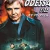 映画『オデッサ・ファイル』ナチスドイツの負の遺産を題材にした傑作サスペンスです!!
