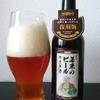 復刻版 幕末のビール 幸民麦酒が幕末エール美味い | 国産クラフトビール