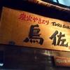 昭和40年創業!渋谷のヤマダ電機の裏にひっそりと佇む昭和の居酒屋「 鳥佐 (とりすけ) 」に行ってきた!(居酒屋26軒目)
