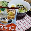 テレ東ドラマ「きのう何食べた?」の禁断レシピサッポロ一番みそラーメン定食