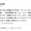 えっ、ラサール石井さんが「浅田真央ちゃんは、エッチしなきゃミキティやキムヨナには勝てないよ」とツイートしただって!? おまけに「イチロー氏の韓国ヘイト発言」もツイートしただって!? そんなこと言うわけないっ。デマを流してはいけませんっ。