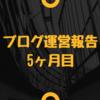 2019年2月ブログ運営報告【5ヶ月目】1日平均99PV、ブログ収益658円