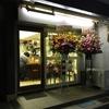【今週のラーメン1925】 中華そば つけめん 甲斐 高円寺店 (東京・新高円寺) 揚げねぎそば