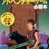 【1985年】【5月】アドベンチャーゲーム必勝本