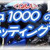 Q&A 『 Ninja1000のセッティングについて 』P.2とP.3 を追加掲載しました