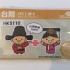 南台湾サーフィントリップ向けグッズ③ 台湾SIMカードを買った。