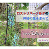 【ヒスイカズラ】ディズニーシー「神秘の花」を求めて
