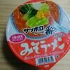 【45食目】サッポロ一番 みそラーメン 5種の野菜 フリーズドライ【30日間カップ麺生活】