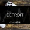 Detroit: Become Human 全員生存エンディングへの道