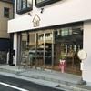 糖質オフマルシェへ行ってみた豊島区の千川駅近く