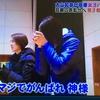 『ライオンのグータッチ』で感じる女子バレー大山加奈さんの人間性の素晴らしさ この人のグータッチは毎回泣いてしまう