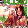 【1996年】【4月号】電撃PCエンジン 1996.04