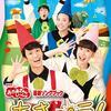 【セトリ】「おかあさんといっしょファミリーコンサート」山口公演が2020年3月14日(土)に放送