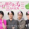 大豆田とわ子と三人の元夫 9話 感想|やっぱり最強なのはSeason1なんだな。