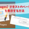 【Pages手順】 テキストにページ数を表示する方法【Mac初心者向け】
