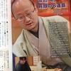 定年京都移住2-61_渡辺三冠