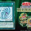 【遊戯王】新規カード《ブリザード》が判明!【RISE OF THE DUELIST】