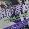 『風都探偵』(1)感想 これが! 読みたかった!!