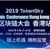 Hubiチームは「2019 TokenSky Hong Kong Station」に招待されました