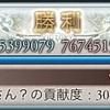 古戦場!目指せ40箱チャレンジ!!@最終日