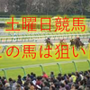 【7月20日 土曜日競馬】狙いレースの見解とチェックポイント
