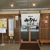 みっちゃん総本店八丁堀本店の平日ランチの行列は?