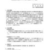 「社会福祉法人の認可について」等の一部改正に関する御意見の募集について(パブリックコメント)