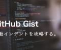 【GitHub Gist】tab・タブ幅が自動インデントで<8>になるのを変更する方法