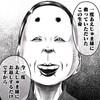 【あえじゅま様の学校・17話】救いの復讐