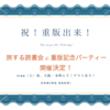【大阪】嬉野さんと旅する読書会&重版記念パーティー、開催決定!