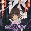 最近観た映画 : 『劇場版 selector destructed WIXOSS』
