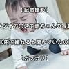 【記念撮影】スタジオア〇スで赤ちゃんの写真が3,240円で撮れると聞いていたのに…【ガッカリ】