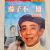 藤子・F・不二雄先生の伝記本