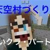 【マイクラ】天空トロッコの暴走にビックリ!!ついでに天空トラップタワーに村を作りました☆