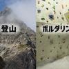 ボルダリング(クライミング)は登山の役に立つのか?
